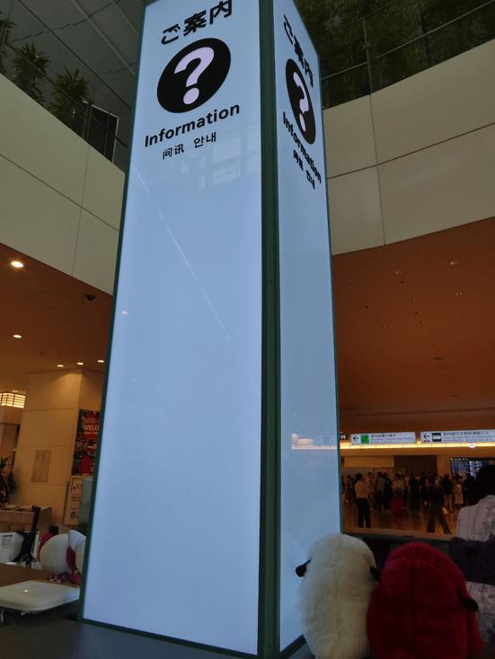 羽田空港国際線ターミナル2F 到着ロビー インフォメーション
