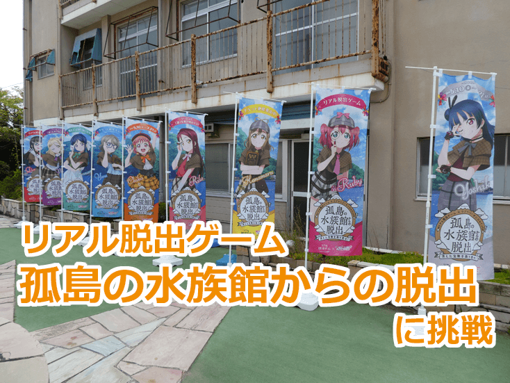 real dassyutsu game