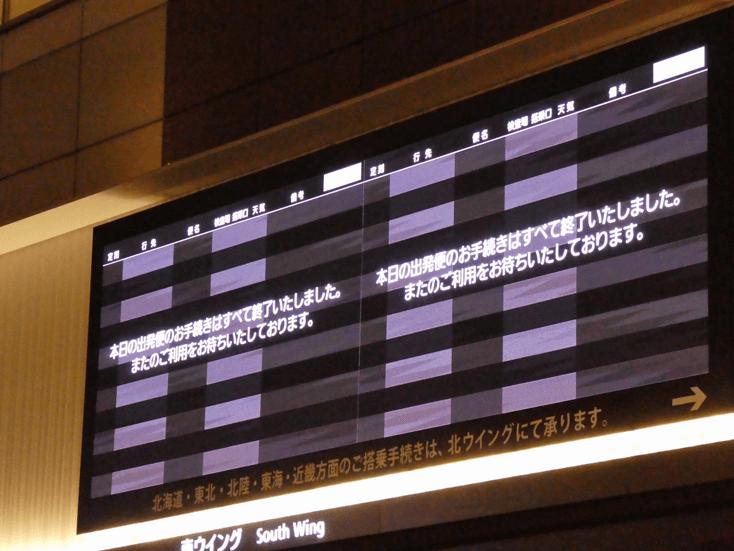 haneda airport terminal1