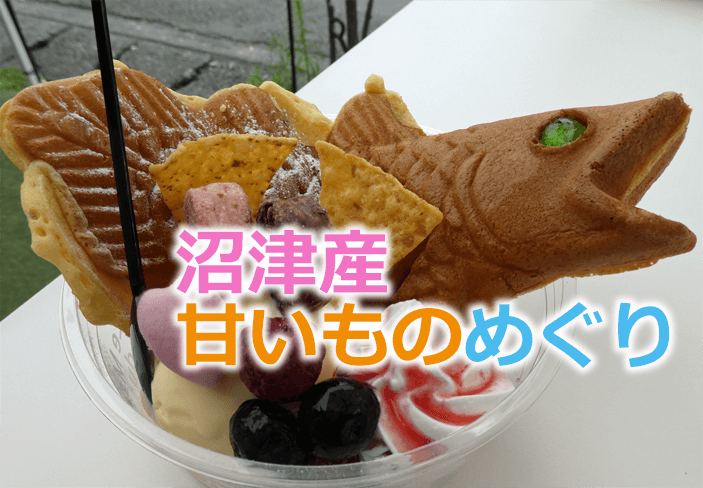 numazu sweets