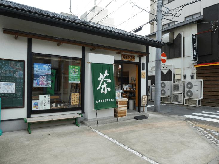 ishidachagyou