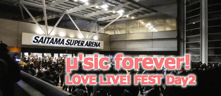 LOVE LIVE FEST
