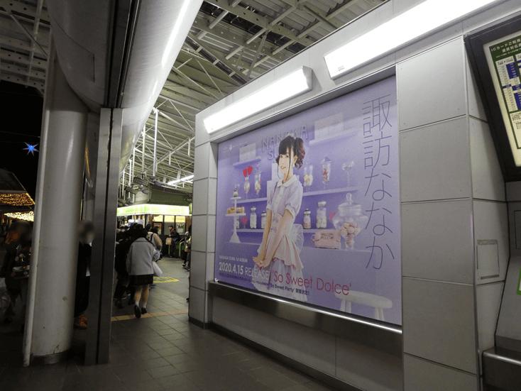 Saitama Shintoshin