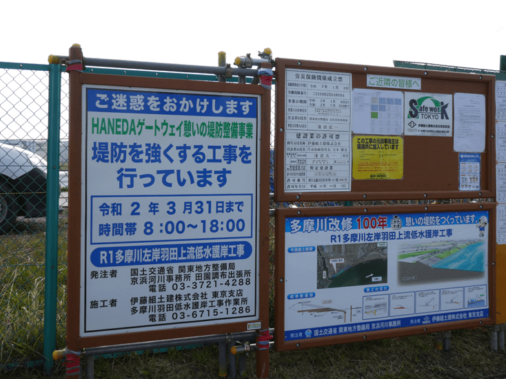 haneda gateway