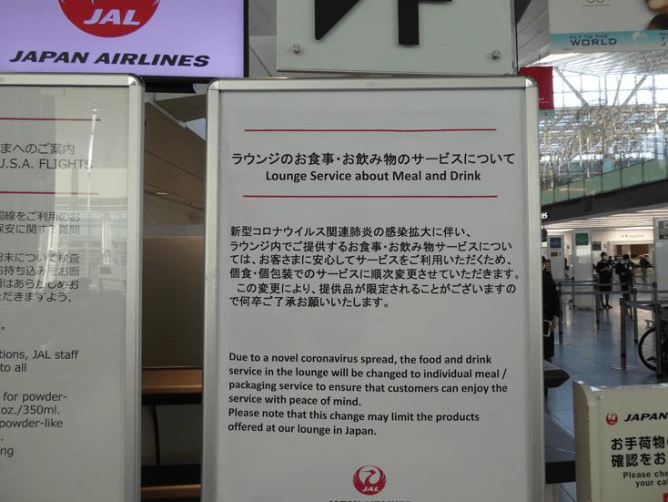 haneda airport terminal3 3F