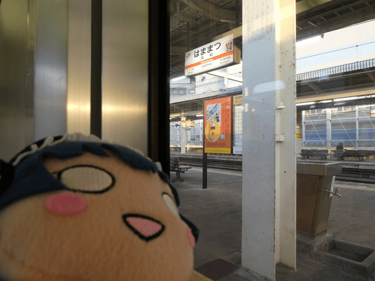 hamamatsu station