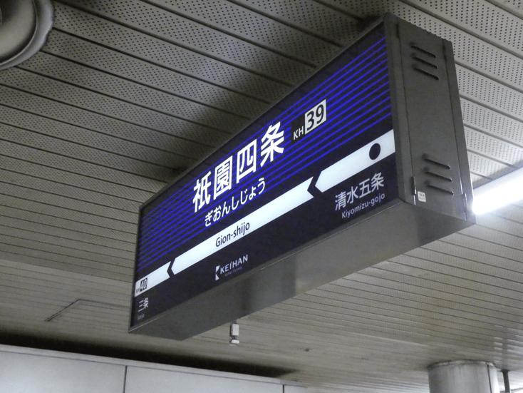gionshijyo station