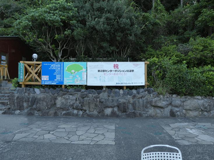 awashima marinepark