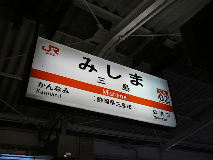 mishima station