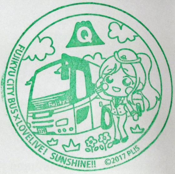 fujikyucitybus