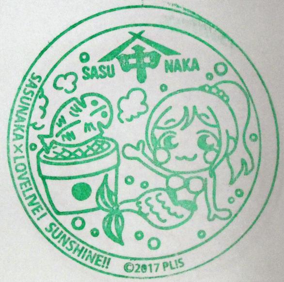 sasunaka