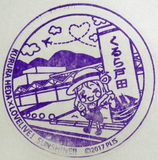 kururaheda