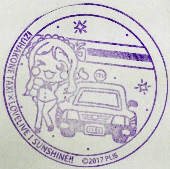 izuhakone taxi