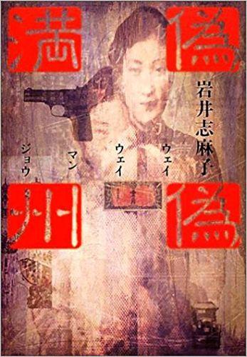 『偽偽満州(ウェイウェイマンジョウ)』岩井志麻子
