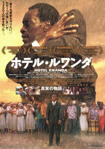 『ホテル・ルワンダ』2004年