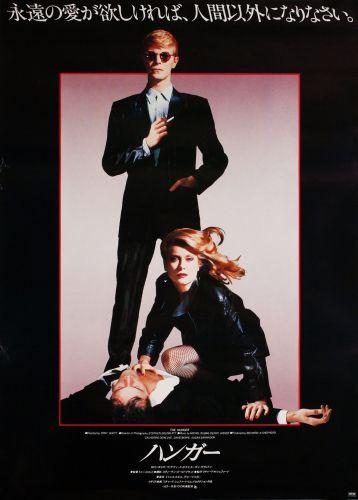 『ハンガー』1983年