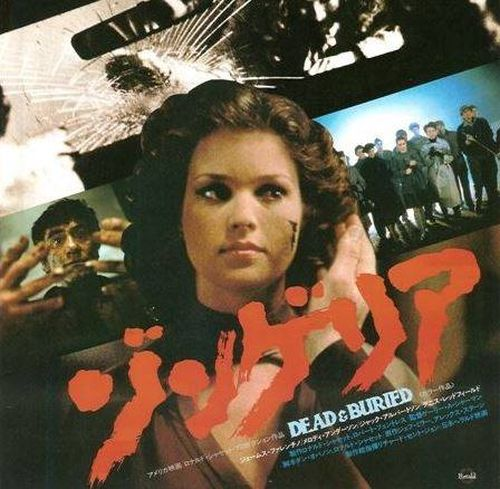 『ゾンゲリア』1981年