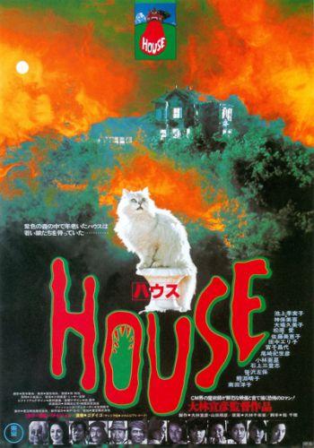 『HOUSE ハウス』1977年