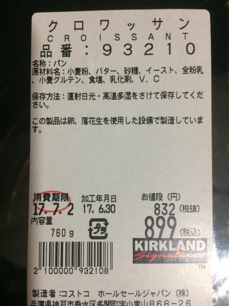 f:id:Toro37:20170714003513j:plain