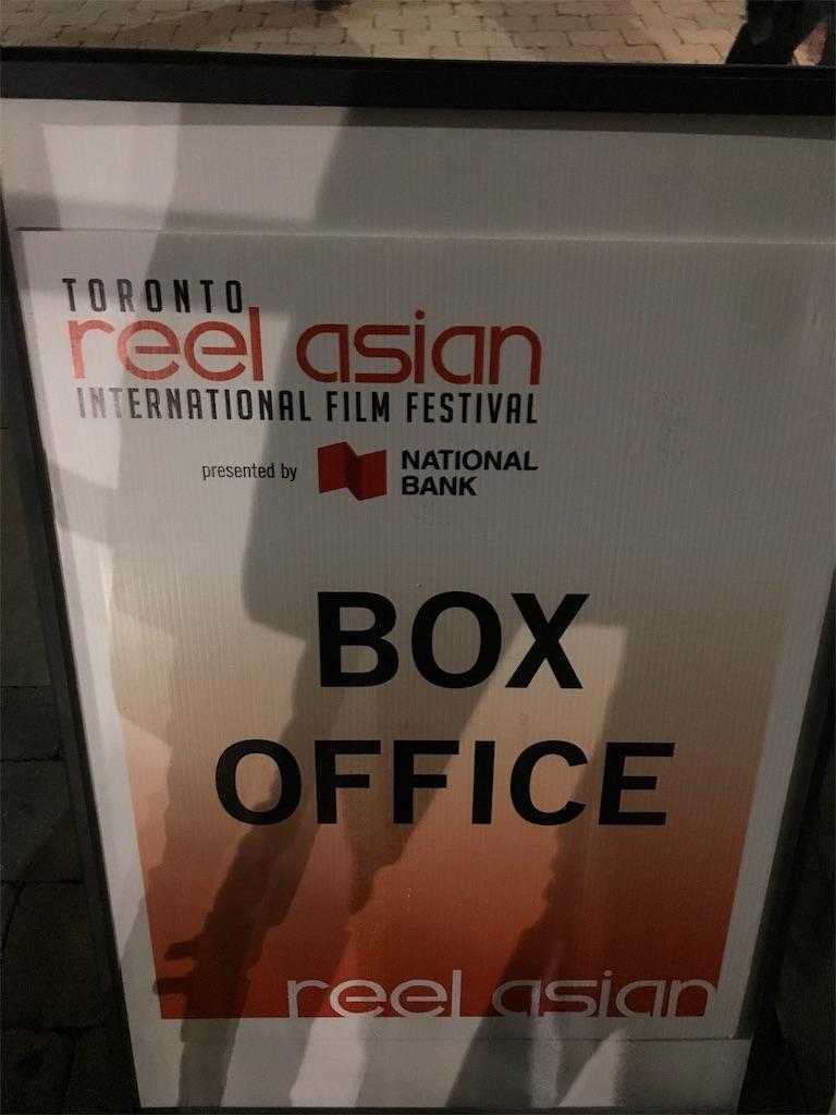 f:id:TorontoON:20181110133611j:image