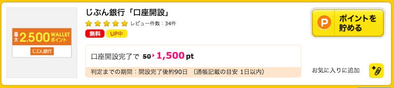 ハピタス入会キャンペーン-PC版