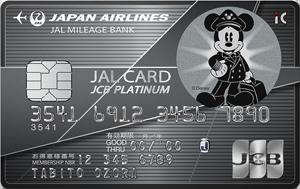 JALJCBカードディズニーデザイン