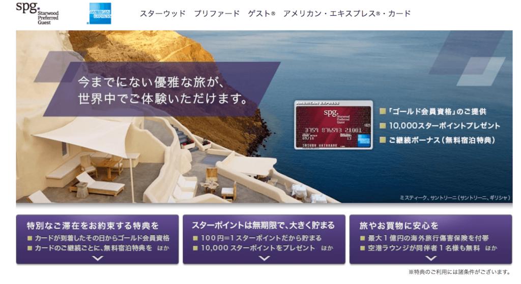 SPGAmex入会キャンペーン