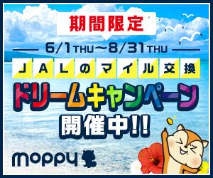 """""""モッピー・JALマイルキャンペーン"""