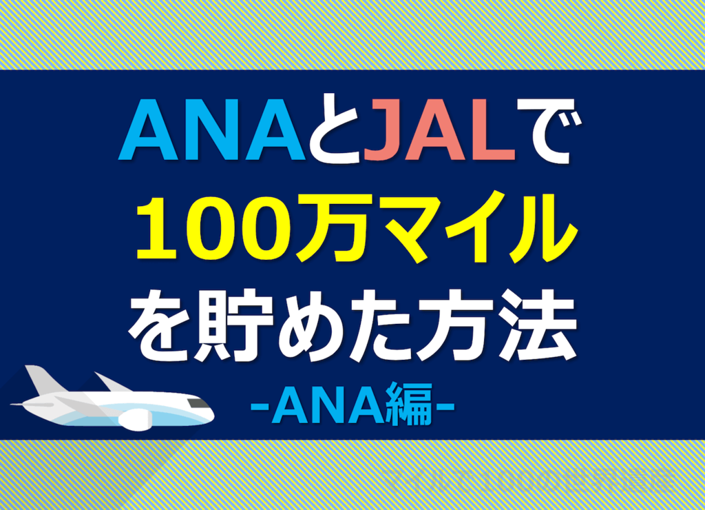 100万ANAマイルを貯める方法