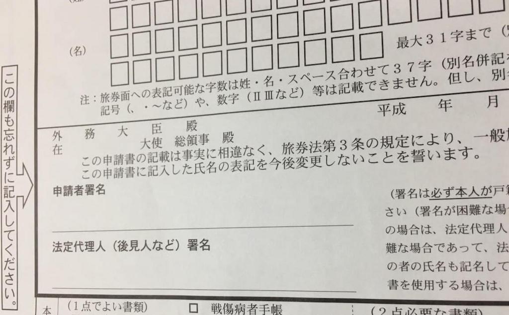 旅券申請書代理人署名欄