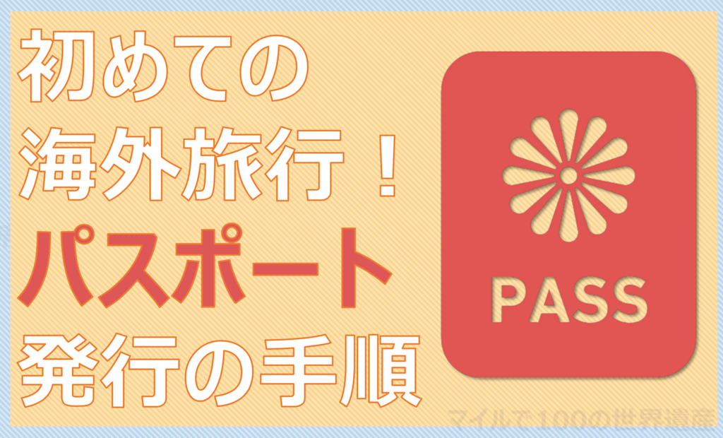 パスポートを発行する方法