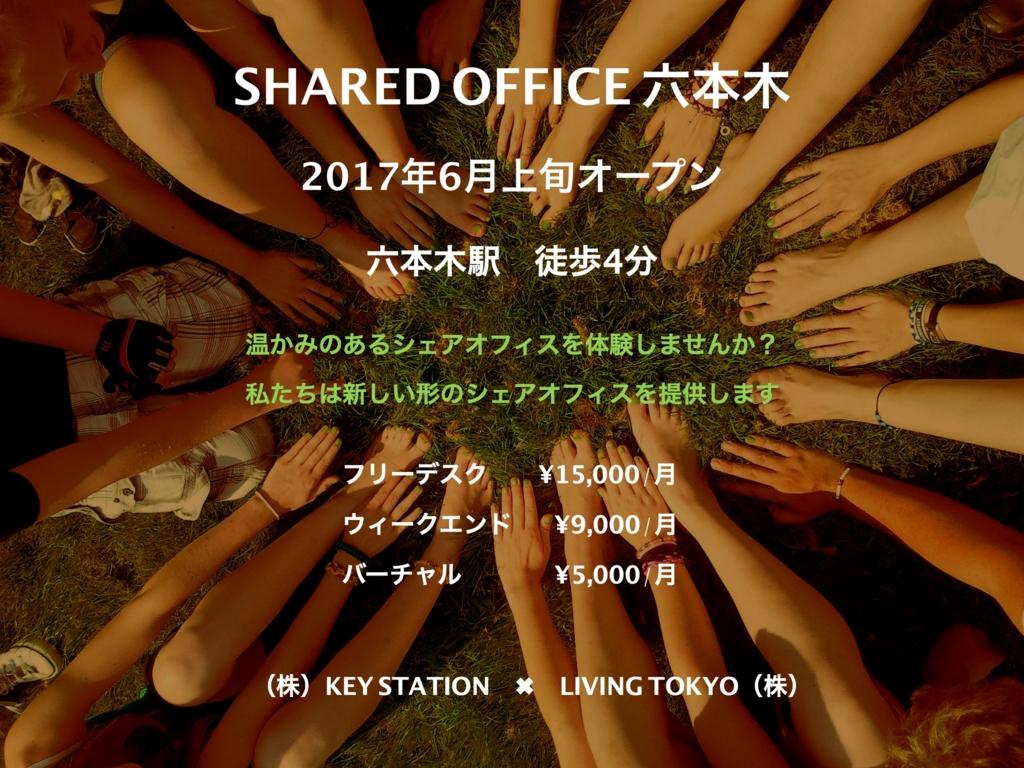 f:id:Toru_kurakawa:20170420170816j:plain