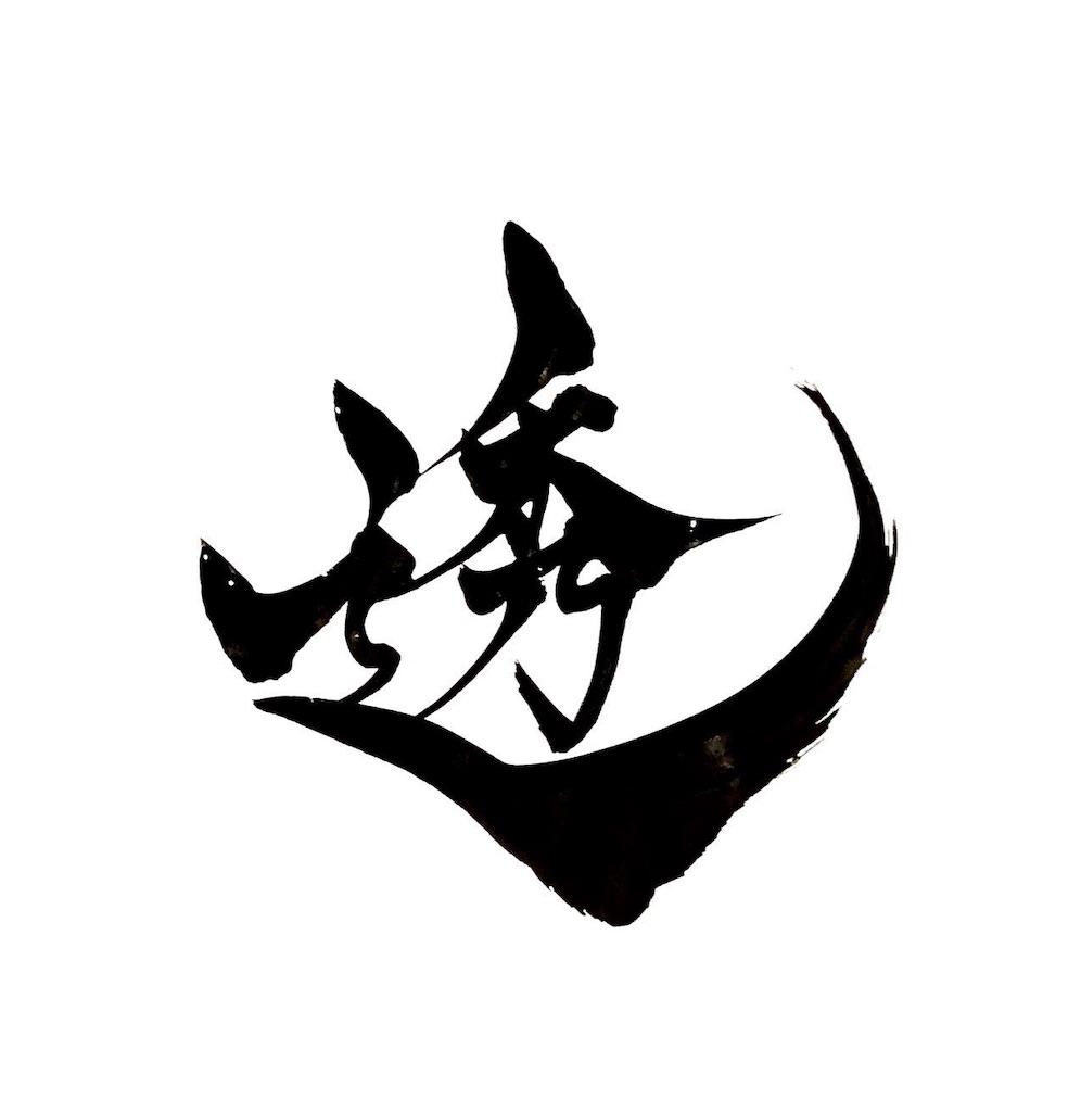 f:id:Toruchan5:20181114034446j:image