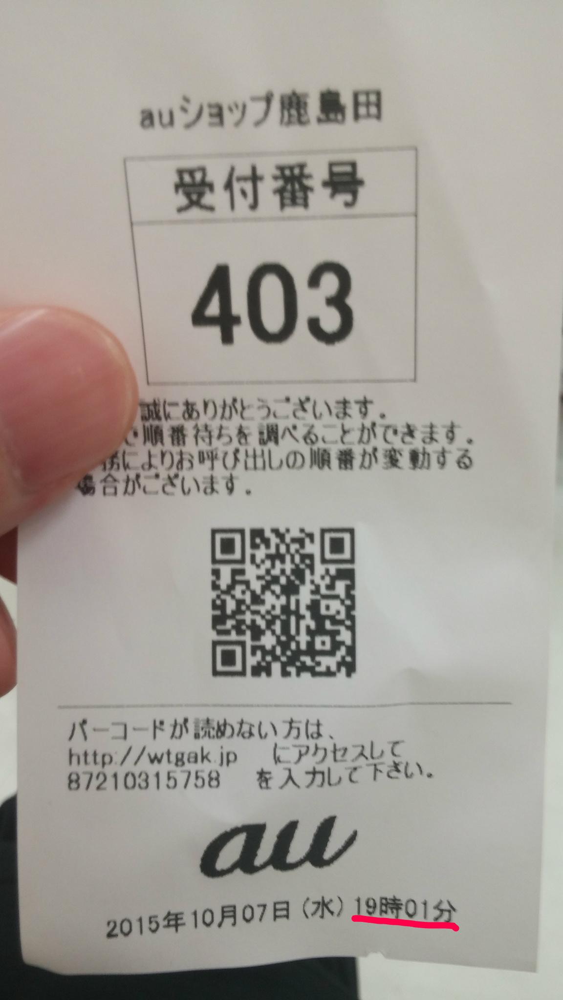 f:id:ToshUeno:20151007195000j:plain
