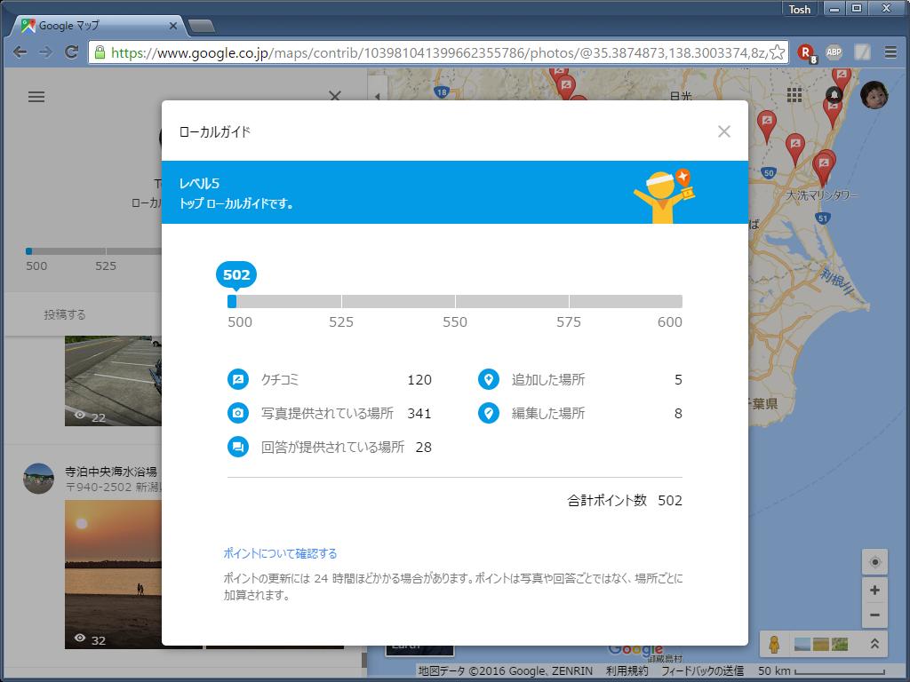 f:id:ToshUeno:20160823223133p:plain