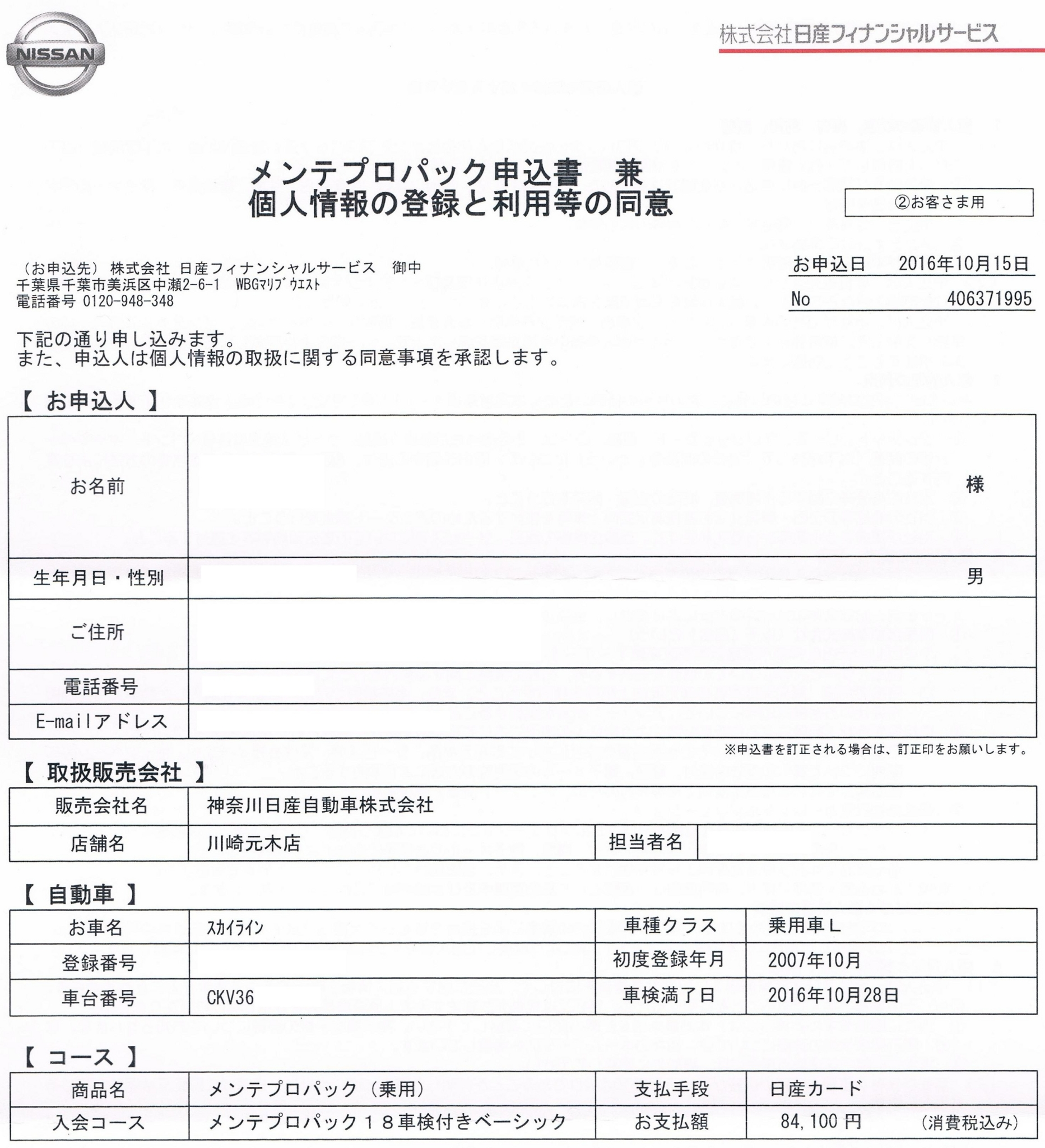 f:id:ToshUeno:20161016224025j:plain