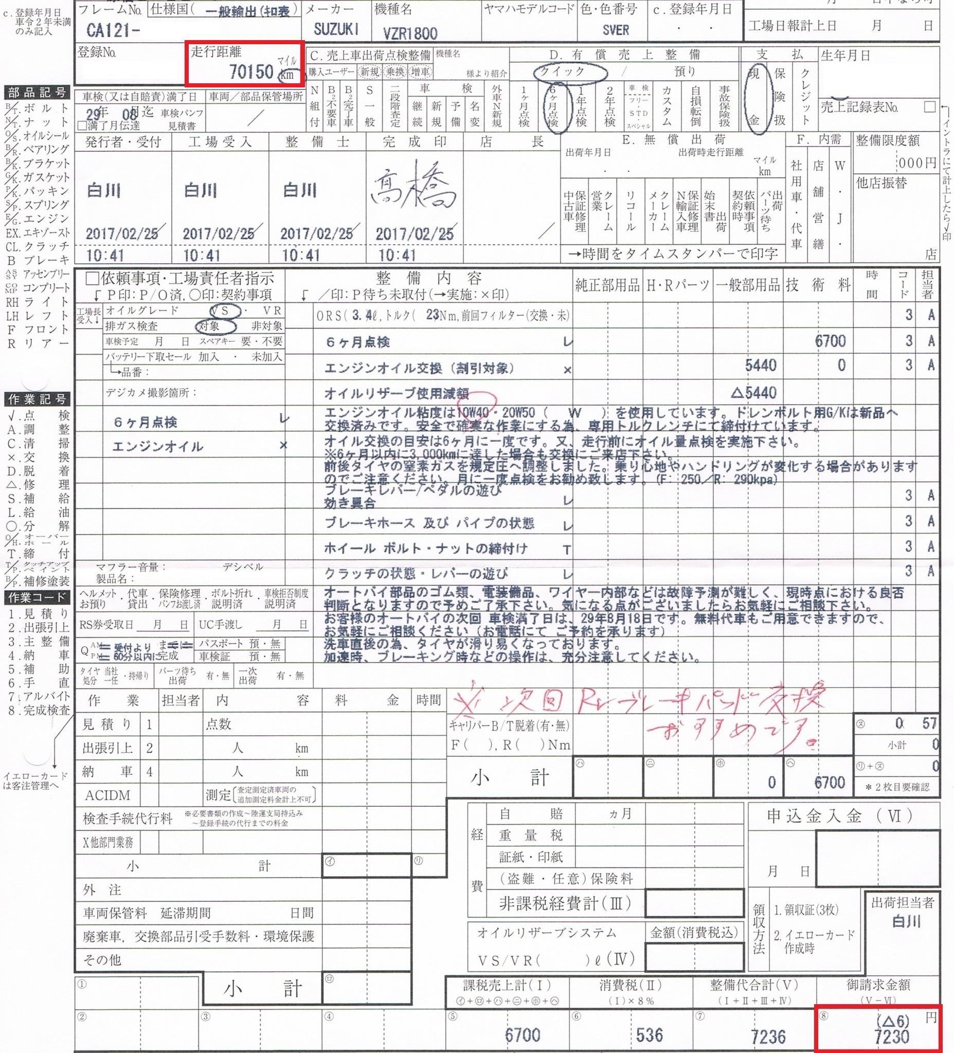 f:id:ToshUeno:20170226231208j:plain