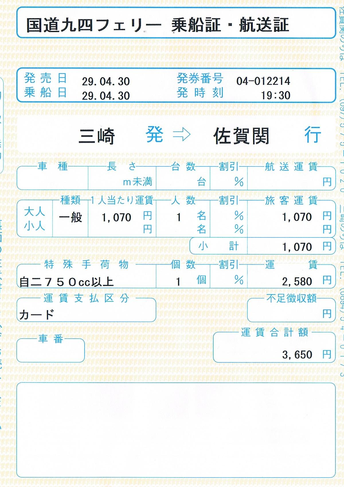 f:id:ToshUeno:20170430232118j:plain