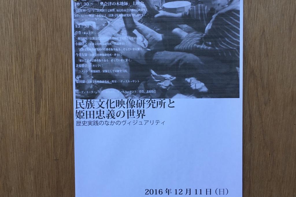 f:id:Toshi-bm:20161211145811j:plain