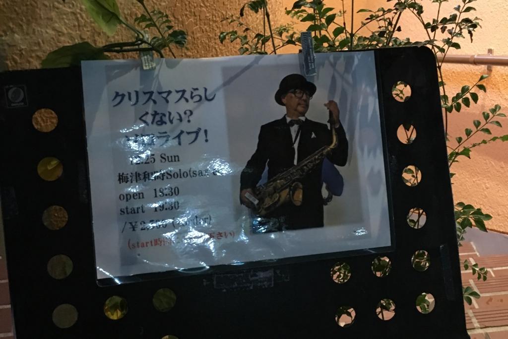f:id:Toshi-bm:20161226081310j:plain