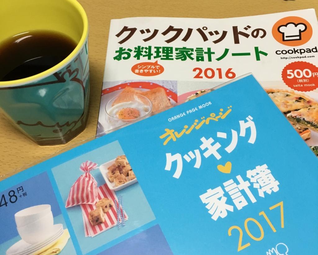 f:id:Toshi-bm:20170122072547j:plain