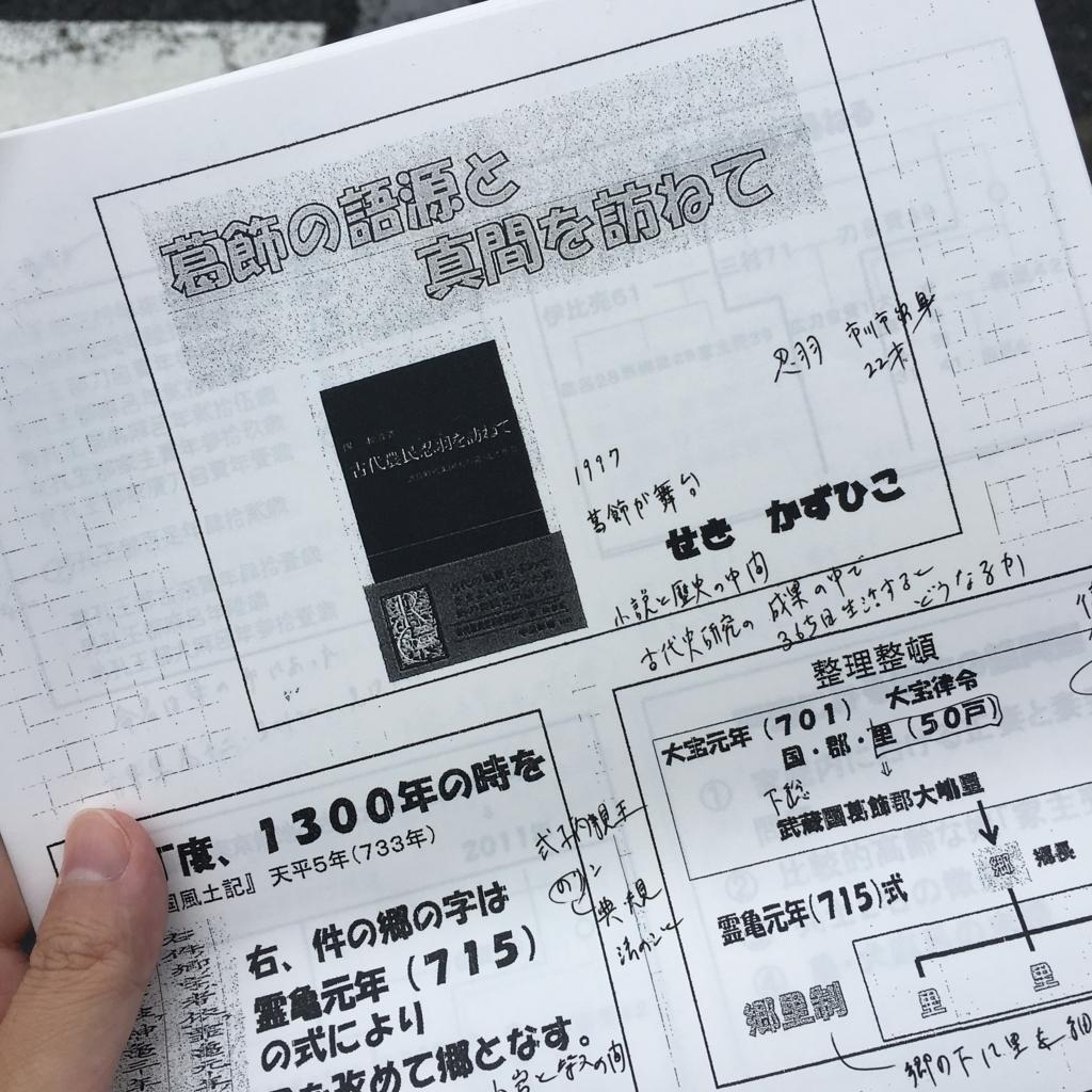 f:id:Toshi-bm:20171007214317j:plain