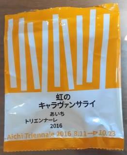 f:id:Toshi-shi:20160921170035j:plain