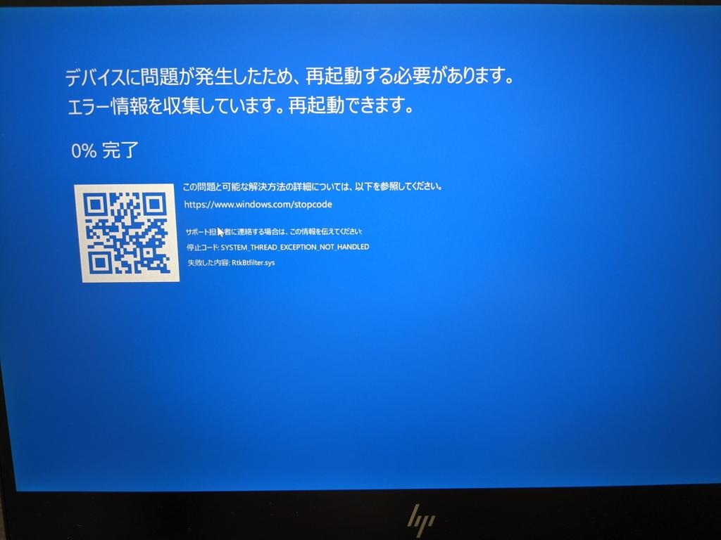 ブルースクリーン画面