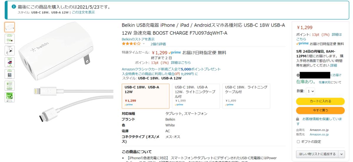 f:id:Toshiaki_Ha5491:20210523162915p:plain