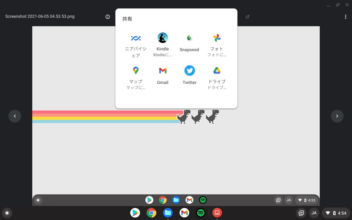 ニアバイシェアを実行するスクリーンショット
