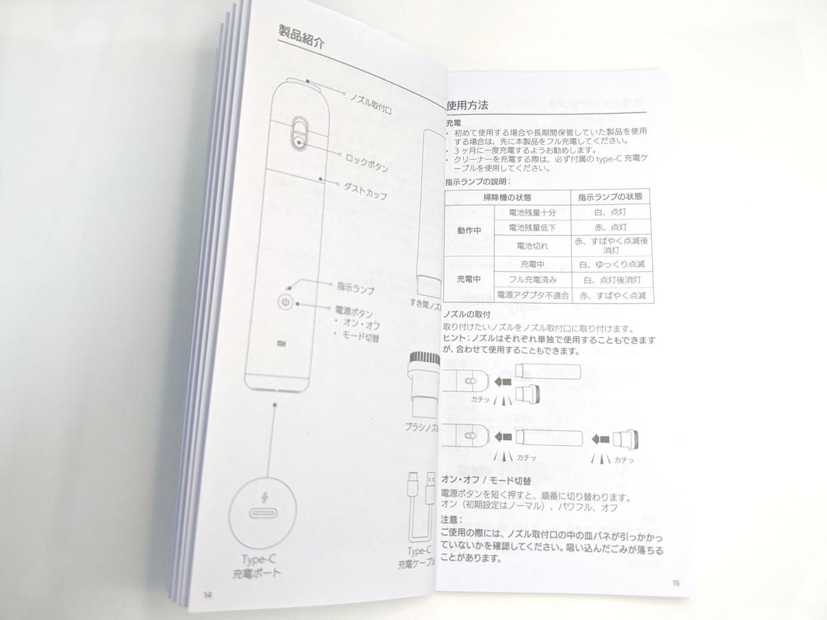 日本語ユーザーマニュアル