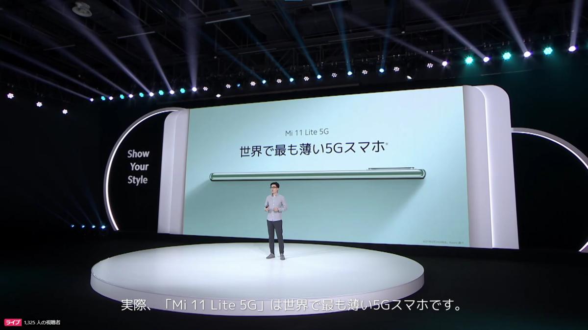 Mi 11 Lite 5Gの薄さ
