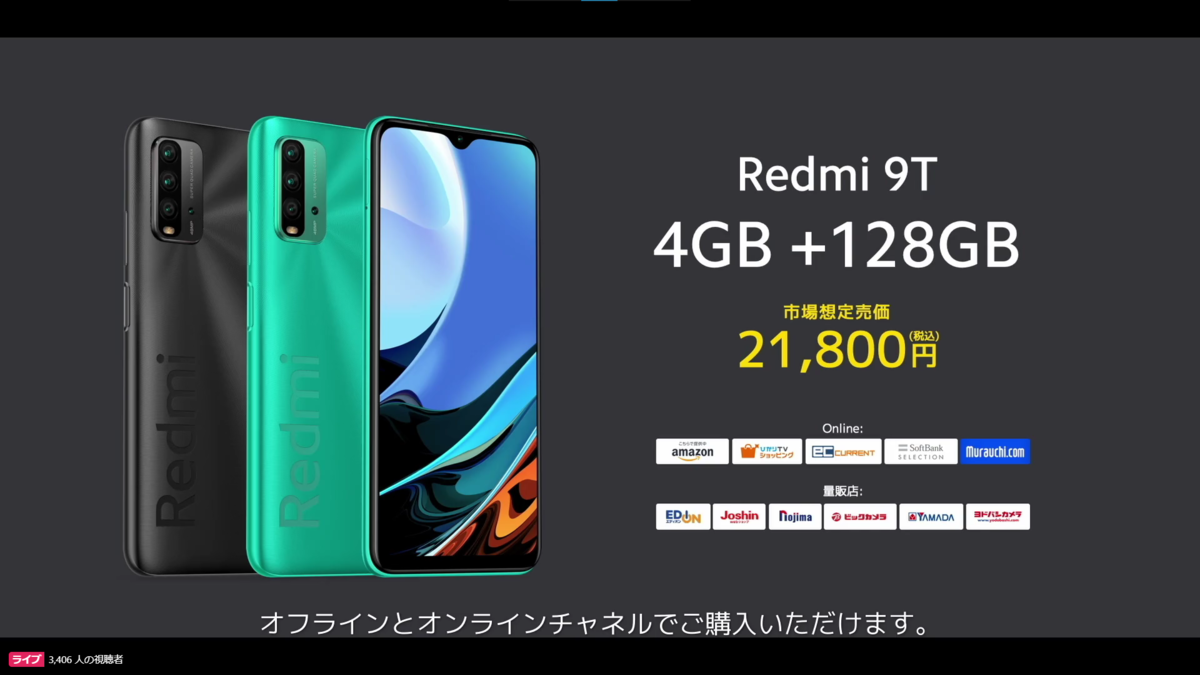 Redmi 9Tのストレージ増量版の発表
