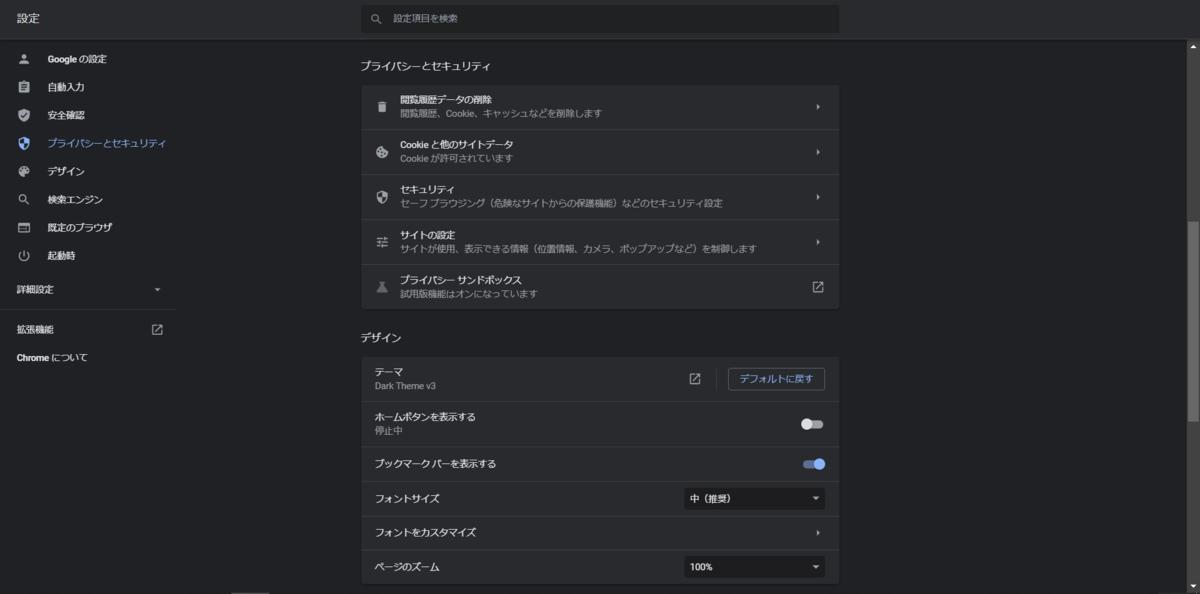 デスクトップOSのプライバシーサンドボックス(試用版)